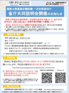官庁説明(総合).png