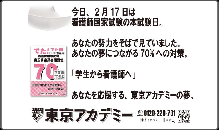 東京 アカデミー 看護 師 国家 試験
